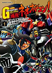 超級!機動武闘伝Gガンダム 爆熱・ネオホンコン!(1) (角川コミックス・エース)