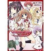 大図書館の羊飼い ~Lovely Librarians~ (1) (電撃ジャパンコミックス)