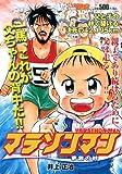 マラソンマン 家族の絆 (アクションコミックス(COINSアクションオリジナル))