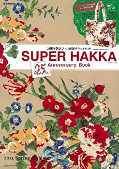 SUPER HAKKA 25th Anniversary Book (e-MOOK 宝島社ブランドムック)