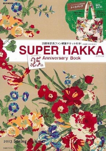 SUPER HAKKA 25th Anniversary Book (e-MOOK 宝島社ブランドムック)