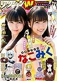 漫画アクション No.18 2016年9/20号 [雑誌]