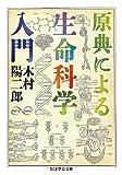 【書評/感想】研究の価値や効果は選択する材料如何である/「原典による生命科学入門 」 - マトリョーシカ的日常