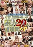 可愛い普通の女の子 素人20人4時間SP [DVD]