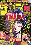 週刊 少年サンデー 超 (スーパー) 2010年 12/25号 [雑誌]