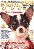 チワワ スタイル Vol.5 (タツミムック)