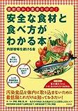 放射能から食卓を守れ! 安全な食材と食べ方がわかる本