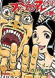 ファミ通のアレ(仮題) 3