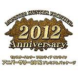 モンスターハンター フロンティアオンライン アニバーサリー2012 プレミアムパッケージ