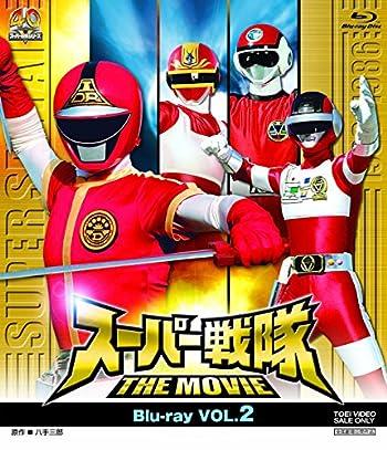 スーパー戦隊 THE MOVIE Blu‐ray VOL.2 [Blu-ray]