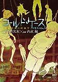 コールド・ケース 未解決File.1「連続児童自殺事件」 (少年チャンピオン・コミックス・エクストラ もっと!)