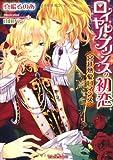 ロイヤル・プリンスの初恋: 宮廷熱愛ロマンス (ティアラ文庫)