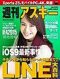 週刊アスキー No.1044 (2015年9月8日発行)<週刊アスキー> [雑誌]