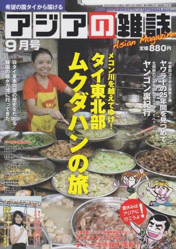 アジアの雑誌9月号