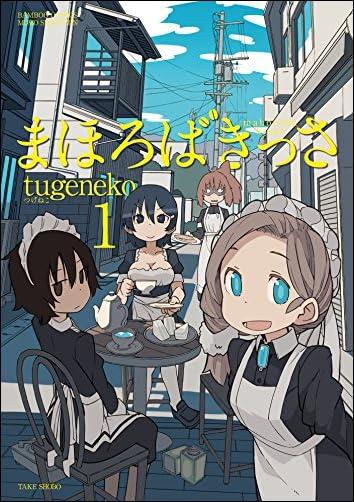 まほろばきっさ(1) バンブーコミックス MOMOセレクション)