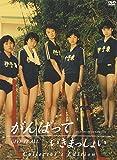 がんばっていきまっしょい コレクターズ・エディション[DVD]