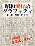 昭和流行語グラフィティ: 第三巻?昭和44年?昭和64年