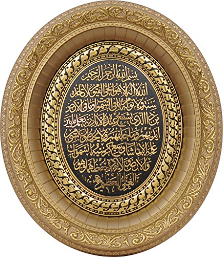 Muslim Art Gold & Black Oval Acrylic 12.60 x 14.5 Inch Ayatul Kursi Decorative wall Display Plaque - Muslem Islamic art (Gold Tone) (Ayatul Kursi Painting compare prices)