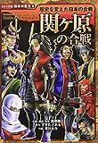 関ヶ原の合戦―歴史を変えた日本の合戦 (コミック版日本の歴史)