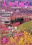大人の遠足magazine (2006春) (JTBのMOOK)