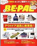 BEーPAL (ビーパル) 2013年 11月号
