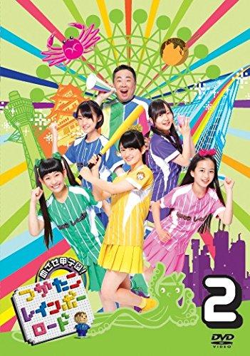 目指せ甲子園!  つかたこレインボーロード 2 [DVD]