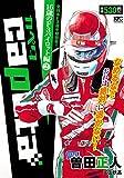 capeta 16歳のF3パイロット編(2)全日本F3選手権開幕!! (講談社プラチナコミックス)