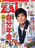ダイヤモンド ZAi (ザイ) 2011年 11月号 [雑誌]