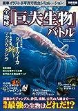 全地球「巨大生物」バトル (別冊宝島 2028)