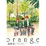 Amazon.co.jp: orange : 1 (アクションコミックス) 電子書籍: 高野苺: Kindleストア
