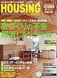 月刊 HOUSING ( ハウジング ) 2010年 04月号 [雑誌]