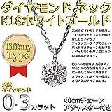 ダイヤモンド ネックレス 一粒 K18 ホワイトゴールド 0.3ct ダイヤネックレス シンプル ペンダント ファッション ネックレス ペンダント 天然石 ダイヤモンド [並行輸入品]