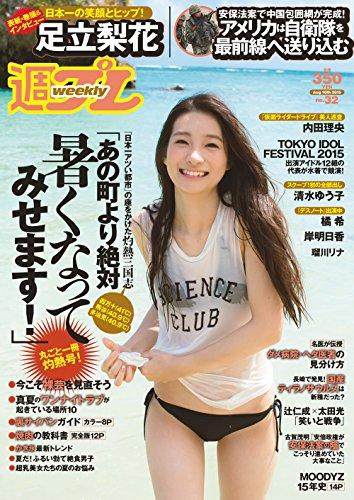 週プレ No.32 8/10 号 [雑誌]