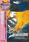 銀河鉄道999 エターナルファンタジー [DVD]
