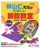 秋山仁先生のたのしい算数教室(全10巻)