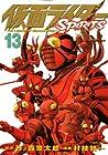 仮面ライダーSPIRITS 第13巻 2007年09月21日発売