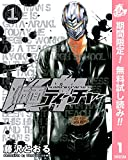仮面ティーチャー【期間限定無料】 1 (ヤングジャンプコミックスDIGITAL)