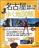 名古屋歩く地図帳(Jガイドマガジン)