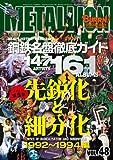 METALLION(メタリオン) vol.48 2013年 11月号