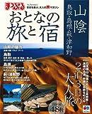 おとなの旅と宿 山陰 鳥取・島根・萩・津和野 (マップルマガジン)
