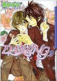 DARLING 2 (Dariaコミックス)