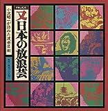 ドキュメント 又「日本の放浪芸」~小沢昭一が訪ねた渡世(てきや)芸術~