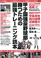 甲子園強豪野球部 勝つための最強トレーニング読本 (OAK MOOK)