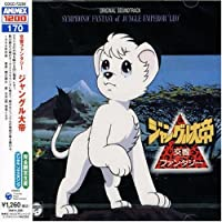 ANIMEX 1200シリーズ(170)交響ファンタジー ジャングル大帝
