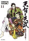 天智と天武-新説・日本書紀- 11 (ビッグコミックス)