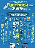 【お得技シリーズ031】Facebookお得技ベストセレクション (晋遊舎ムック)