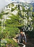 山と渓谷 2012年 08月号 [雑誌]