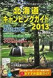 北海道キャンピングガイド2013
