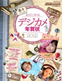 「楽々プリントおりじなるデジカメ年賀状2012」に掲載されました