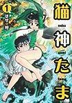 猫神たま 1 (電撃コミックス EX 139-1)